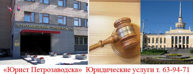 земельный юрист петрозаводск